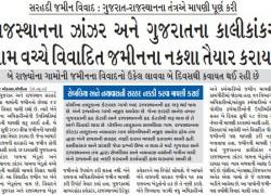 sd sabarkantha article