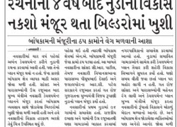 1 sd navsari article