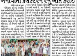 1.gs article gandhinagar