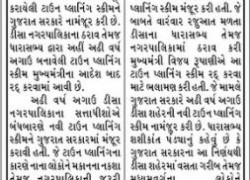 1.gs mehsana tp article