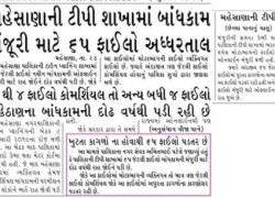 gs mehsana article
