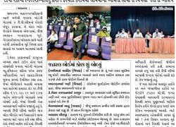 2 sd jamnagar article