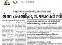 db kutch article