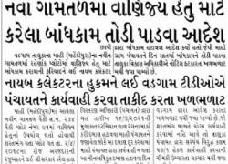 2 gs gadhinagar-News