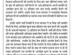 3 pradesh today-RAP