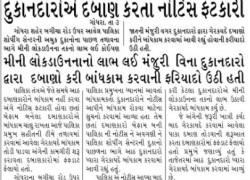 1 gs bharuch-News