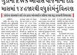 1 sd gandhinagar-News